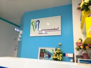 Dentist Khanom-9