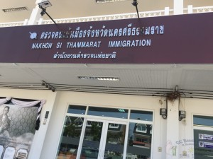 Nakhon Immigration (2)