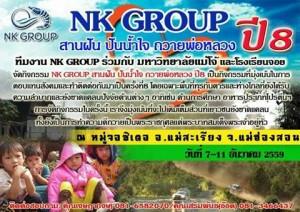 Nk Group charity (1)